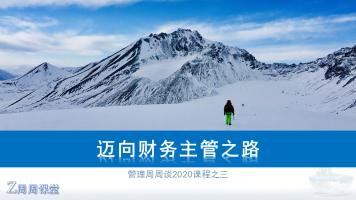 2020课程之三:迈向财务主管之路