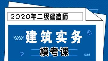 【游一男】2020年二建二级建造师建筑工程实务模考课
