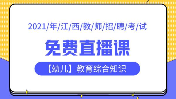 【幼儿】《教育综合知识》-免费直播课-2021年江西教师招聘考试