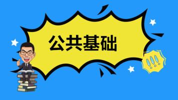 2018年陕西教师招聘——公共基础知识