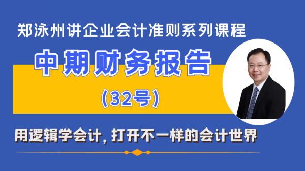 最新企业会计准则第32号中期财务报告案例讲解【学天海课堂】