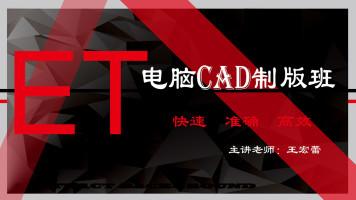 电脑CAD制版推板软件
