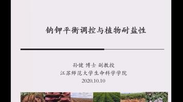 盐胁迫 江苏师大孙健/东农周爱民/集大王文磊/内大郑琳琳等