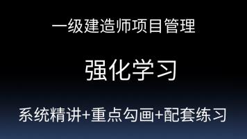 2021一建项目管理强化学习(系统精讲+重点勾画+配套练习)