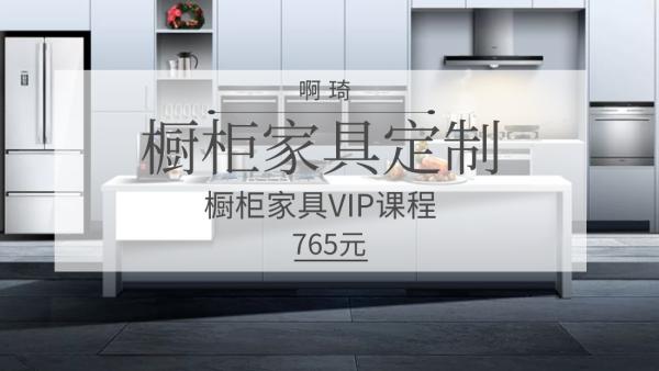 阿琦橱柜家具设计培训VIP课程