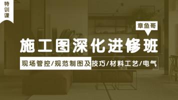 施工图深化进修班【现场管控/规范制图及技巧/材料工艺/电气】
