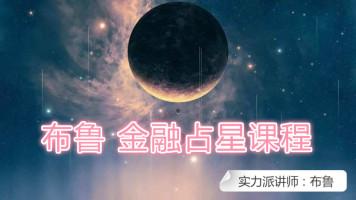 亿启教育 金融占星课程