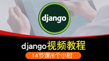 django视频教程 爬虫项目实战零基础入门到精通2017自学在线课程