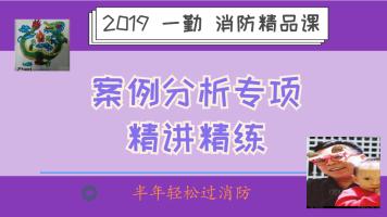 2019消防工程师案例分析精讲精练班