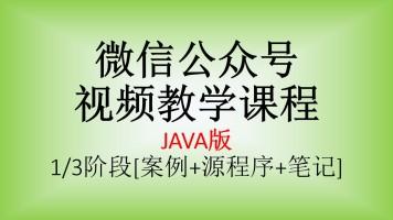 微信公众号视频教学课程_JAVA版_1/3阶段