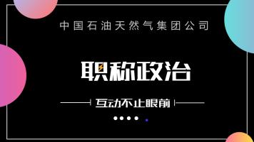 石油人第05届(2021年)职称政治网络培训课程-在线练习