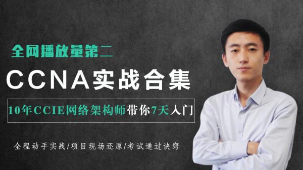 2019最新版CCNA精讲教程-实战版/CCNP/CCIE - 康sir