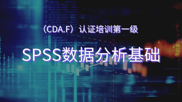 (CDA.F)认证培训第一级—SPSS数据分析基础