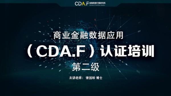 商业金融数据应用(CDA.F)认证培训课程-第二级