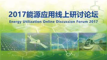 """""""能源应用线上研讨""""专题一:新能源转化与存储技术(第1702期)"""
