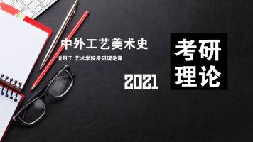 一行手绘史论专题——中国工艺美术史+外国工艺美术史综合串讲