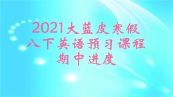 2021大蓝皮寒假八下英语预习(期中进度)——人教版