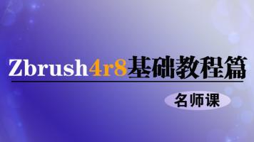zbrush4r8基础精讲(初学必备)