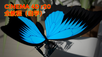 CINEMA 4D R20 自学全教程