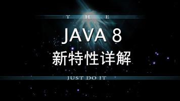 Java8新特性详解