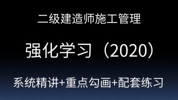 2020二级建造师施工管理强化学习(系统精讲+重点勾画+配套练习)