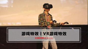 又一批VR游戏开发班学员毕业!学长大作都有些啥?【CGWANG教育】