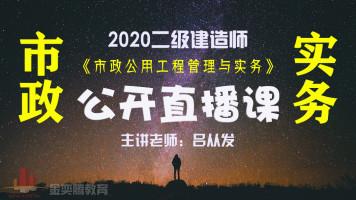 2020二建市政公用实务公开直播课
