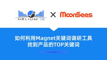 Magnet:最好用的亚马逊关键词工具