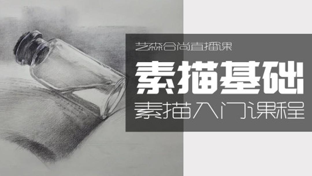 【直播】素描绘画试听课【合尚教育】美术绘画彩铅水彩油画漫画