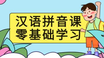 波比城丨汉语拼音-幼小衔接-拼音课零基础-报名赠线下辅导课1节