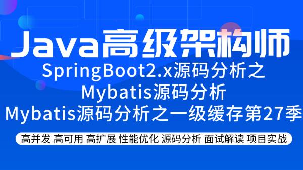 Mybatis源码分析 Mybatis源码分析之一级缓存第27季