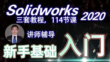 SolidWorks教程入门基础SW机械设计