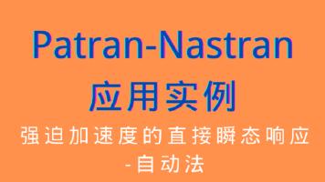 【玛尔斯科】MSC Patran-Nastran 2021应用实例(第十一讲)