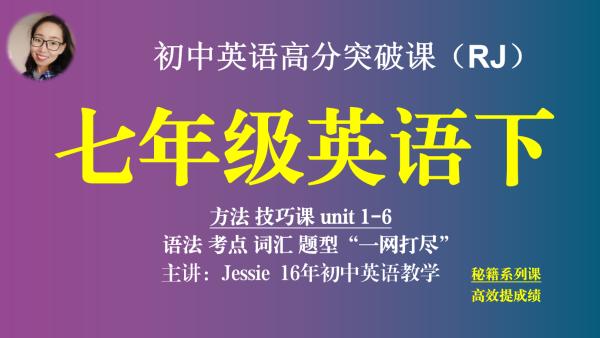 【初中英语七年级下】七年级英语下,unit1-6,考点方法技巧特训