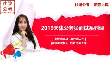 2019年天津公务员/事业单位面试0基础高分系统课