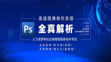 Photoshop CS5平台-高级图像制作员级