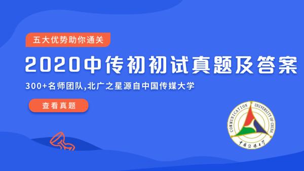 2020中国传媒大学初试真题及答案