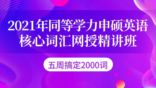 2021年同等学力申硕英语核心词汇网授精讲班【五周搞定2000单词】