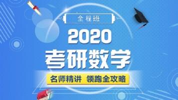 2020考研数学全程班