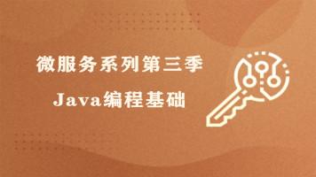 【四二学堂】微服务系列第三季-Java编程基础