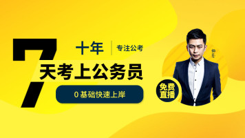 2021申论行测零基础快速上岸—每晚7点30直播【晴教育公考】