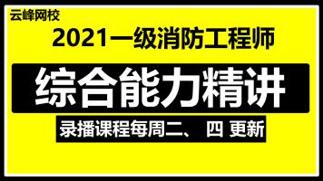 云峰消防2021综合能力精讲(录播)