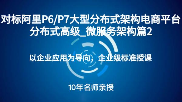 对标阿里P6/P7大型分布式架构电商平台分布式高级_微服务架构篇2