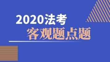 2020法考客观题点题班
