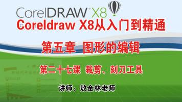 第二十七课 裁剪、刻刀工具(CorelDraw X8从入门到精通)