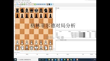 国际象棋格林菲尔德对局分析