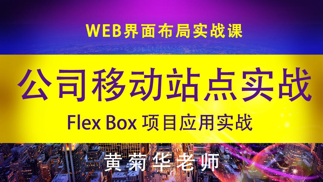 免费 flex box-项目实战-公司移动站点设计实战(学习班)