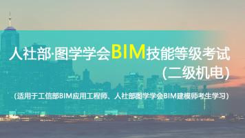 人社部·图学学会BIM技能等级考试(二级机电)通关培训