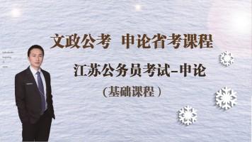 【文政公考】-江苏省考-申论基础课