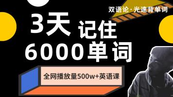 健哥英语光速背单词-3天6000单词